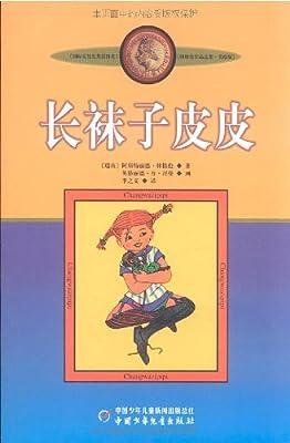 长袜子皮皮:林格作品选集.pdf