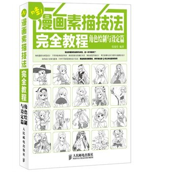 漫画素描技法完全教程:角色绘制与设定篇.pdf