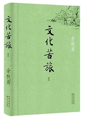 文化苦旅:三十年散文自选集.pdf