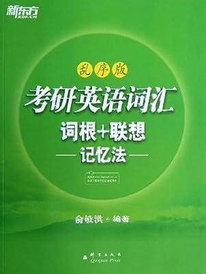 新东方•考研英语词汇词根+联想记忆法.pdf