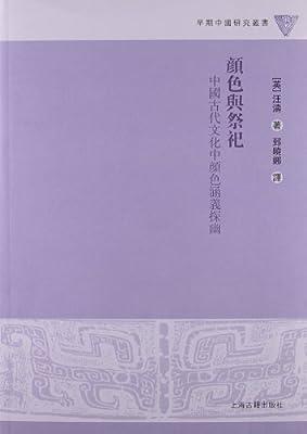 早期中国研究丛书:颜色与祭祀•中国古代文化中颜色涵义探幽.pdf