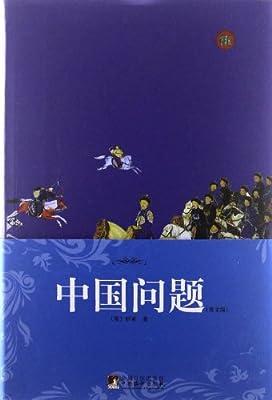 中国问题.pdf
