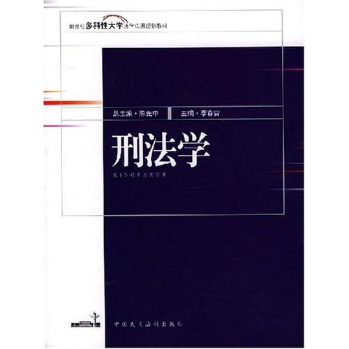 刑法学/新世纪多科性大学法学应用规划教材