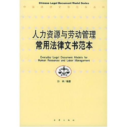 人力资源与劳动管理常用法律文书范本/中国法律文书范本系列