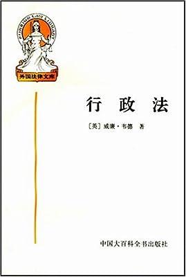 外国法律文库:行政法.pdf