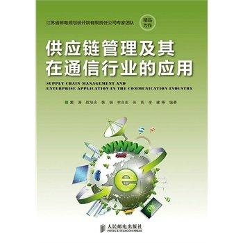 供应链管理及其在通信行业的应用.pdf