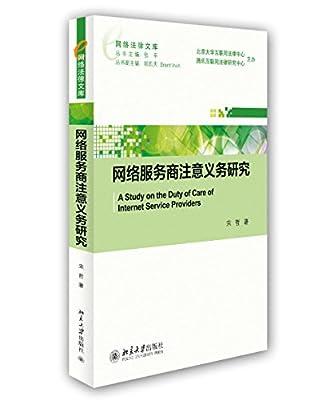 网络服务商注意义务研究.pdf