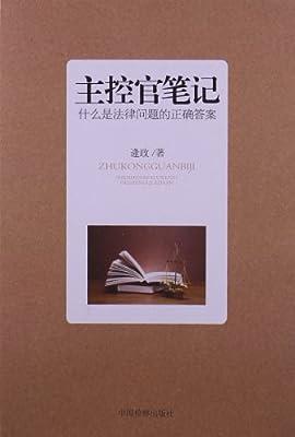主控官笔记:什么是法律问题的正确答案.pdf