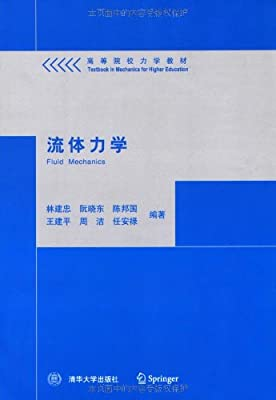 高等院校力学教材•流体力学.pdf