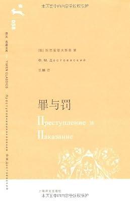 罪与罚.pdf