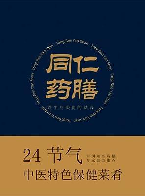 Tongren Medicinal Diet --同仁药膳英文版.pdf