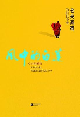 风中的白莲:仓央嘉措的前世今生.pdf