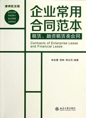 企业常用合同范本:租赁、融资租赁类合同.pdf