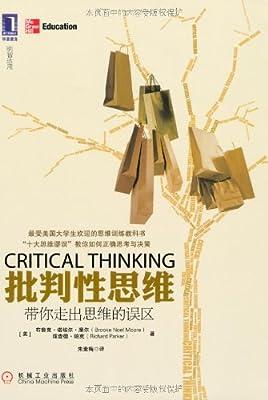 批判性思维:带你走出思维的误区.pdf