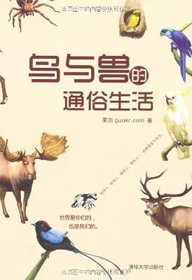 鸟与兽的通俗生活.pdf