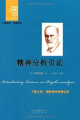 西方经典悦读:精神分析引论.pdf