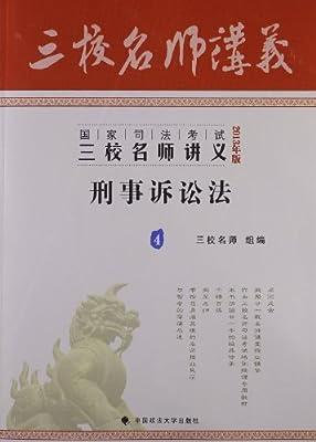 国家司法考试•三校名师讲义:刑事诉讼法.pdf
