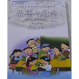 品德与社会四年级下册 品德与社会图标 品德与社会试卷 品德与社会五图片
