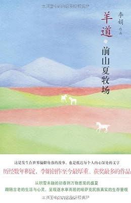 羊道•前山夏牧场.pdf