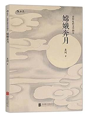 嫦娥奔月:袁珂电影文学剧本.pdf