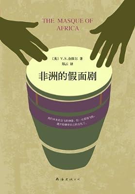 奈保尔:非洲的假面剧.pdf