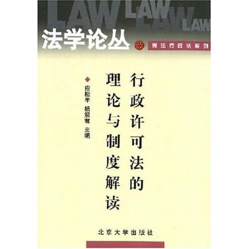 行政许可法的理论与制度解读/法学论丛