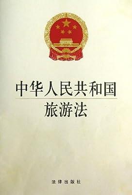 中华人民共和国旅游法.pdf