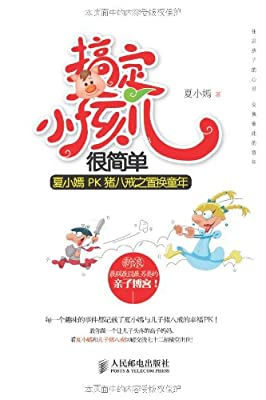 搞定小孩儿很简单:夏小嫣PK猪八戒之置换童年.pdf