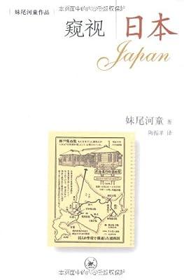 窥视日本.pdf