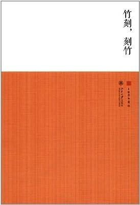 竹刻,刻竹.pdf