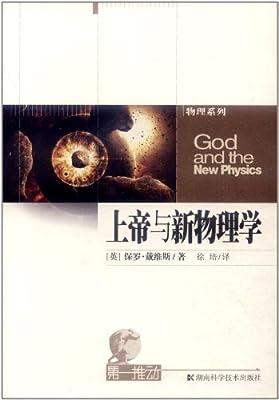 上帝与新物理学.pdf