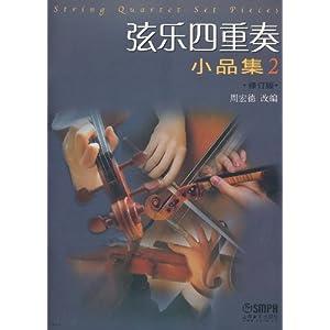正版弦乐四重奏小品集2修订版周宏德 代购国内商品
