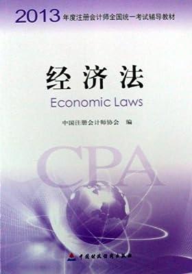 2013注册会计师考试指定教材 注会教材 CPA 经济法.pdf