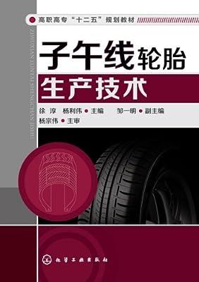 子午线轮胎生产技术.pdf