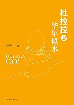 杜拉拉2:华年似水.pdf