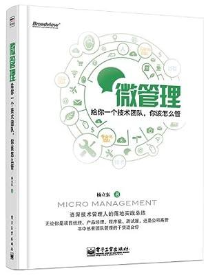 微管理:给你一个技术团队,你该怎么管.pdf