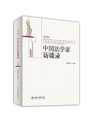 中国法学家访谈录.pdf