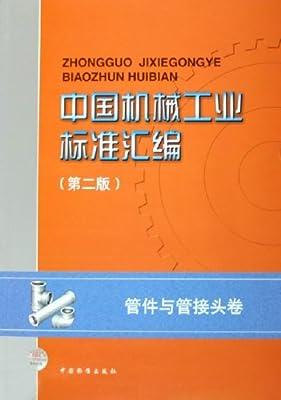 中国机械工业标准汇编:管件与管接头卷.pdf