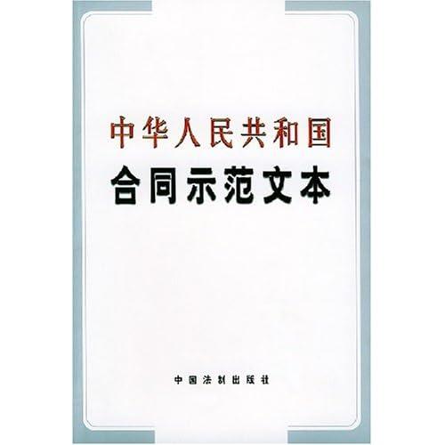 中华人民共和国合同示范文本