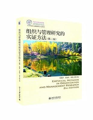 组织与管理研究的实证方法.pdf