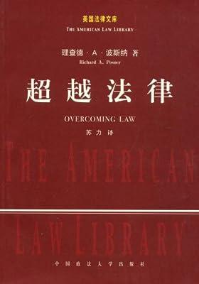 超越法律.pdf