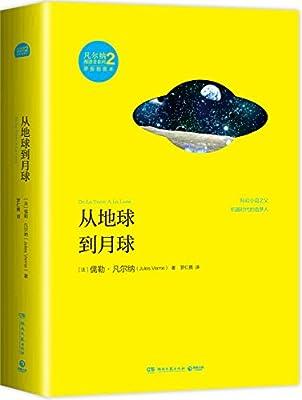 凡尔纳漫游者系列:从地球到月球.pdf