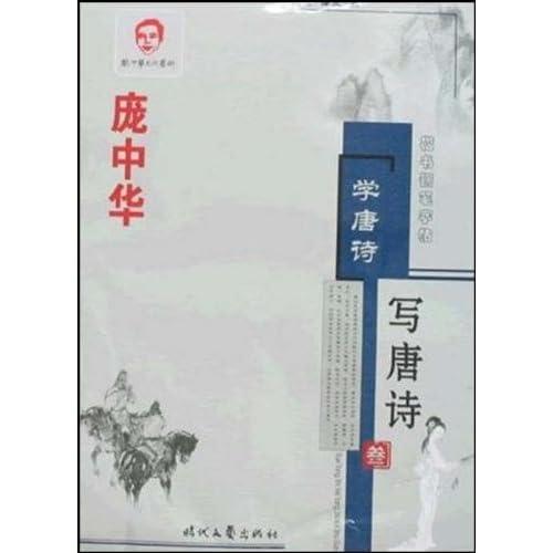 庞中华楷书字帖_图片下载