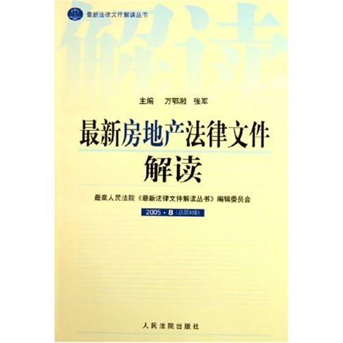 最新房地产法律文件解读(2005.8总第8辑)/最新法律文件解读丛书