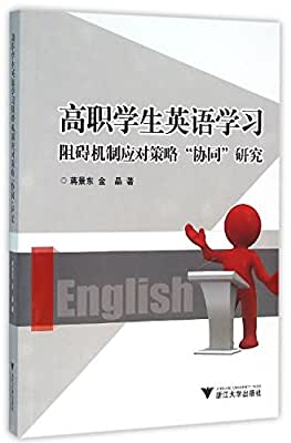 高职学生英语学习阻碍机制应对策略