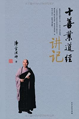 《十善业道经》讲记.pdf