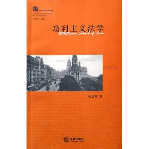 功利主义法学/西方法学思潮与流派