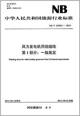 中华人民共和国能源行业标准:风力发电机用绕组线·第1部分:一般规定.pdf