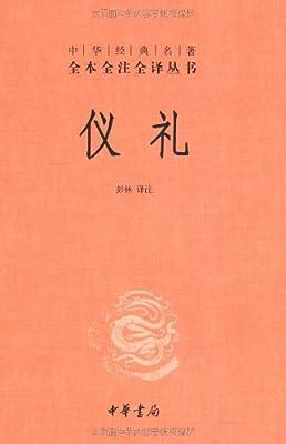 中华经典名著全本全注全译丛书:仪礼.pdf