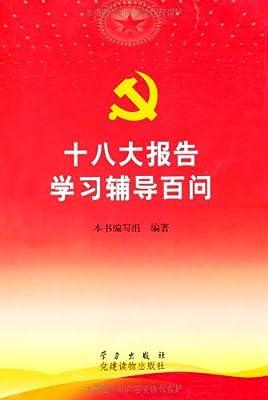 十八大报告学习辅导百问.pdf